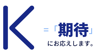 K=「期待」にお応えします。
